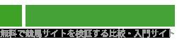 【競馬予想サイト】無料オンライン検証で口コミか評価まで分かる競馬比較検証サイト